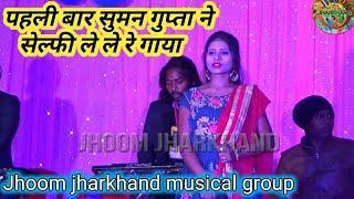 Selfie nagpuri female singer first time singing || singer suman Gupta || सेल्फी ले ले रे || superhit