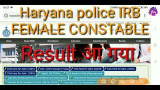 Haryana police IRB & FEMALE CONSTABLE Result out 2018-19 (HSSC police constable Result आ गयाby ccnch