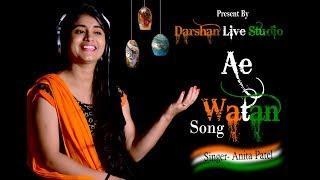 AE WATAN COVER SONG | FEMALE VERSION | VIDEO SONG | ANITA PATEL|