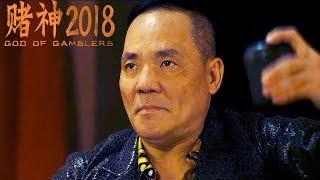 [全球首映] 赌神2018 God of Gamblers 2018 | 程东领衔 喜剧剧情片 Comedy Drama, Eng Sub. 1080P