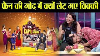 The Kapil Sharma Show: Vicky Kaushal's female fan demand will leave you in Shock! | FilmiBeat