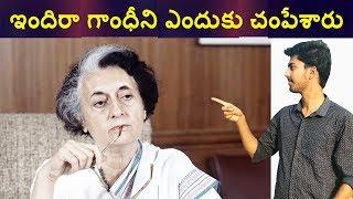 The Life Of Indira Gandhi || A Must Watch Video In Your Life