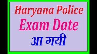HSSC Official Notice // Haryana Police Exam Date आ गयी // ALS SERIES