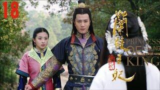 [TV Series] 兰陵王妃 18 元清锁坠河宇文邕痴心打捞 Princess of Lanling King | Official 1080P