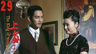 [TV Drama] 上海王 29 The King of Shanghai 钟汉良, 袁立 演绎民国上海滩黑帮传奇 Gangster Romance | Official 1080P
