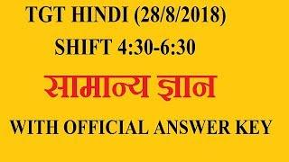 G.K 20 MOST IMPORTANT QUESTIONS FOR TGT HINDI FEMALE FOR 15/09/2018 PART 3