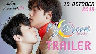 [OFFICIAL TRAILER] นายในฝัน l My Dream The Series (+ENG/CH SUB)