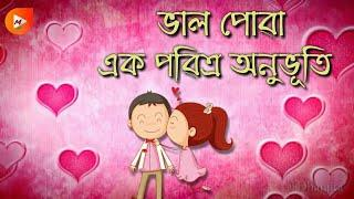 Sad heart touching ????Assamese whatsapp status video???? Female voice