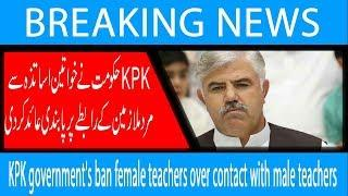 KPK government's ban female teachers over contact with male teachers | 1 February 2019