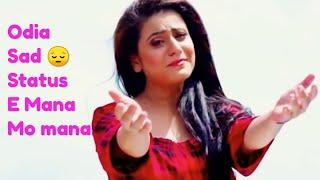 Odia Sad Heart Touching Status Video????E Mana Mo mana Female Version WhatsApp Status Video ????By -
