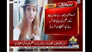 ASF female officer penalised for viral lip-syncing video, social media in uproar