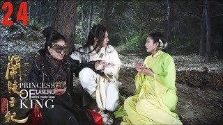 [TV Series] 兰陵王妃 24 元清锁和高长恭恩断义绝 Princess of Lanling King   Official 1080P