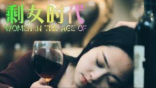 [Full Movie] 剩女时代 Women In The Age Of | 文艺情感片 Literary Romance, EN Sub. 1080P