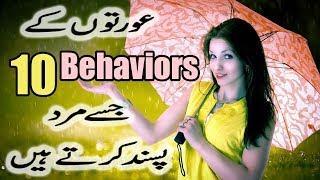 10 Female Behaviors That Men Just Love in Urdu & Hindi