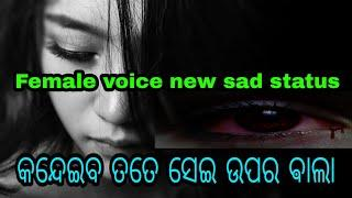 Kandeiba tate sei upara bala !! female voice !! New odia sad status video