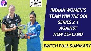 Indian Women's Team wins ODI series against New Zealand Women's Cricket Team