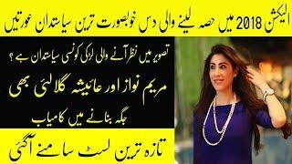 Top 10 Most beautiful Female Politicians of Pakistan