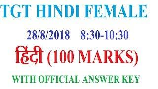 TGT HINDI FEMALE QUESTION PAPER (28/8/2018) 8:30-10:30 SHIFT WITH OFFICIAL ANSWERS KEY MUST WATCH