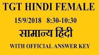 TGT HINDI FEMALE#COMMON HINDI#15/9/2018 SHIFT 8:30-10:30 MUST WATCH