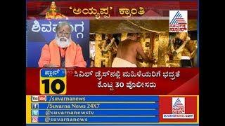 #Sabarimala Women Entry : Guru Swamy Reacts On The Entry Of Women | Shimoga
