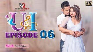 U & I Series |Episode 6 | Feat Aashma Biswokarma | Saroj Adhikari | Sunny Singh