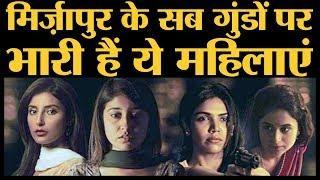 क्यों Mirzapur के ये 4 Female Characters आप नहीं भूल पाओगे? । 2018 Web Series । Impact Feature