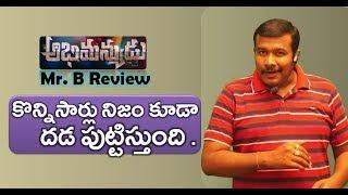 Abhimanyudu Movie Review | Vishal New Telugu Film Rating | Samantha | Mr. B