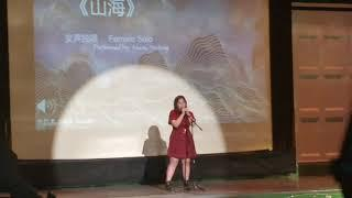2019 New Utrecht High School Chinese New Year Show -- Female Solo