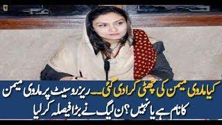 PMLN Ne Kin Female Workers Ko Ticket De Diya
