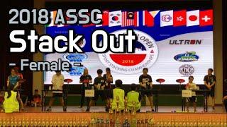 Stack Out Highlights (Female) | WSSA 2018 Asian Open Sport Stacking Championships