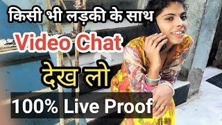 New App for Female Video Live Chat ll Kisi bhi ladki se Video Chat kaise kare?