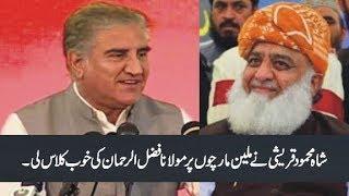Shah Mehmood Qureshi Latest Speech In PTI Party Congregation | Maulana Fazal Ur Rahman