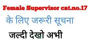 Hssc Female Supervisor Cat.no.17 के लिए जरूरी सूचना ।