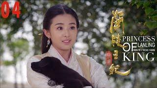 [TV Series] 兰陵王妃 04 元清锁被宇文邕带回司空府 Princess of Lanling King | Official 1080P