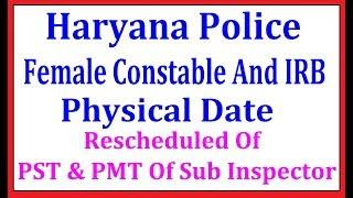 Haryana Police Female Constable And IRB Physical Date And Rescheduled Of PST & PMT Of Sub Inspector