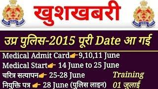 UPP-2015 पूरी भर्ती Date आ गई | UPP-2015 ADMIT CARD, FEMALE LIST, TRAINING DATE,CHARACTER CERTI.