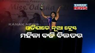 Special Report: Female Bodybuilding Championship In Odisha