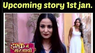Ishq mein marjawan, 1st january 2019 upcoming story, tv serial,