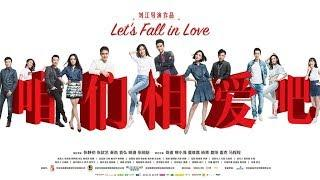 Let's Fall in Love 《爱情万万岁》Series Trailer