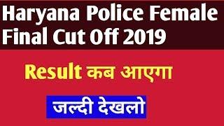 Haryana Police female final cut off 2019 // HR Police female result date