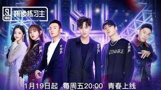 Idol Producer Season 2 Ep 3 Eng Sub