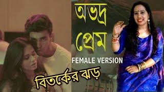 OBHODRO PREM (অভদ্র প্রেম) Female Version (new video) | cover by umme kulsum suma | SALMAN MUQTADIR
