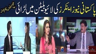 Pakistani Male and Female News Anchor Must Watch Video 2018 || W Productions