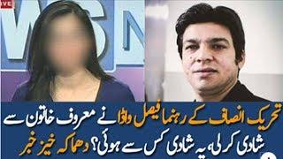 Faisal Wada 2nd Marriage With Female Anchor | Pti Minister | Urdu Network