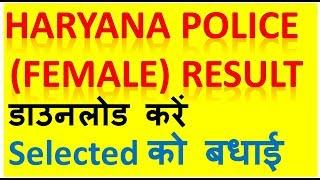 HARYANA POLICE FEMALE RESULT OUT