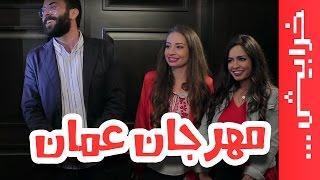 #في_ميل | الحلقة الخامسة عشر والأخيرة - الموسم الثالث  - مهرجان عمان