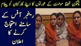 PTM Female Team Another Video || Pashtun Tahafuz Moment