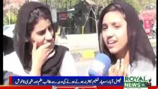 faisalabad royal news as live female students on education 01-03-19