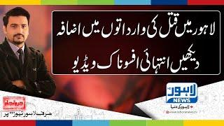 Jurm Anjam - Crime Show - (Female Murderers) Episode 249 - Part 01