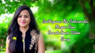 Sathiyamaa Naa Solurenda || Mugen Rao || Female cover video song